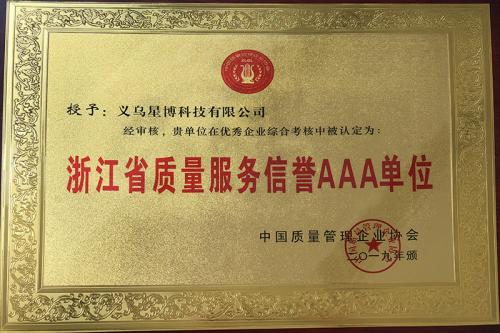 浙江省质量服务信誉AAA单位